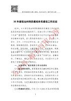 XX年度惩治和预防腐败体系建设工作总结