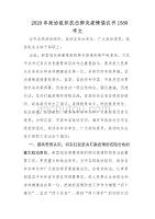 2020年政协组织抗击肺炎疫情倡议书1580字文