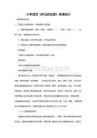 2020灏�瀛�璇�����搴�灞辩��浜��俱��璇磋�捐�捐��