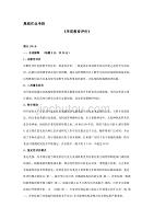 东师2019年秋季《学前教育评价》离线考核