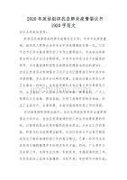 2020年政协组织抗击肺炎疫情倡议书1920字范文