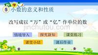 """青岛版小学数学(六年制)四年级下册《5.8 改写成以""""万""""或""""亿""""作单位的数》PPT课件"""