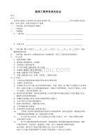 装饰工程劳务承包协议范例