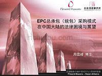 璁捐�¢��璐��藉伐EPC