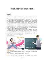 濟南匯文教育培訓學校資料-匯文教育官網-濟南一對一學校地址信息