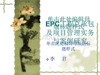 EPC宸ョ��绘�垮����椤圭��绠$��瀹��′�妗�渚���绌�-