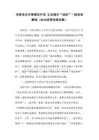 """发挥党员先锋模范作用 让党旗在""""战疫""""一线高高飘扬(抗击疫情党课讲稿)"""