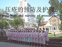 压疮的预防和护理1