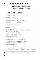 福师 中国古代诗词专题 参考资料