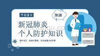 新冠肺炎个人防护知识