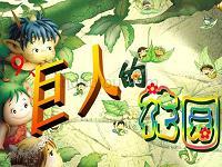 2015语文A版语文二上《巨人的花园》