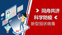 蓝红商务疫情防护知识宣传PPT模板