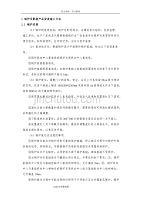 ��绌洪����瀹�瑁�宸ョ��藉伐璁捐�℃�规�锛�03����[瀹��寸��])