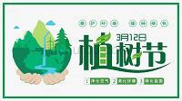 绿色卡通风植树节活动策划方案PPT模板