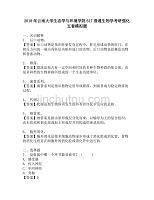 涓�娴风��宸ュぇ瀛��挎不瀛�����2004����璇�棰���绌剁���ュ����璇�璇�棰�������棰�.doc