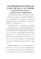 2020���荤������杩���浣�(��杩���浣�)浜�杩规����(6绡�)(�哄�冲��浣���涔¢����琛���������绀惧�恒���婚�㈢��棰���)