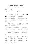 14.個人自愿解除勞動合同協議書