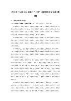 ��宸���涓��板��2020灞�楂�涓���浜�璇�������妯℃��璇���璇�棰� [365浣��插僵绁ㄦ��娉�]