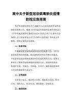 高中关于新型冠状病毒肺炎疫情防控应急预案