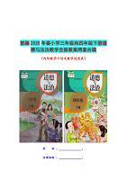 完整合編版】部編2020年春小學三年級和四年級下冊道德與法治教學全冊教案兩套