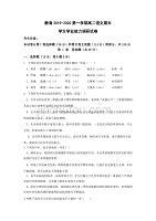 天津市静海区2019-2020学年高二上学期期末学生学业能力调研语文试题[答案]