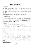 中考历史背诵:中国古代史(按专题分类)