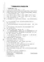 人教版2020-2021七年级语文下册期中考试试卷(含答案)