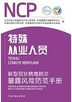 新型冠状病毒感染的肺炎暴露风险防范手册-特殊从业人员