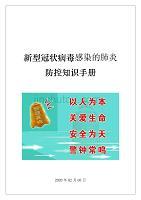 企业复工培训新冠病毒肺炎防控知识手册(企业通用)