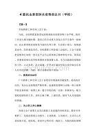 4篇抗击新型肺炎疫情倡议书(学校)