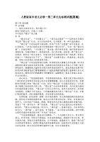 人教版高中语文必修一第三单元达标测试题[答案]