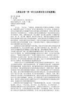 人教版必修一第一单元达标测试语文试卷[答案]