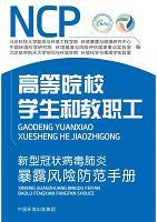 新型冠状病毒感染的肺炎暴露风险防范手册-高校