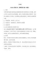 XXXX有限公司疫情防控方案(通用)