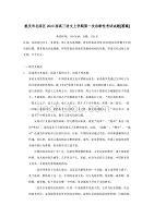 重庆市北碚区2020届高三语文上学期第一次诊断性考试试题[答案]