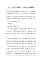云南省大理州2020届高三11月语文统测试题[答案]