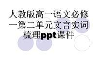人教版高一语文必修一第二单元文言实词梳理ppt课件