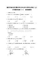重庆市渝中区巴蜀中学2018-2019学年九年级(上)月考数学试卷(一) 含答案解析