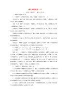人教版高中必修1语文单元质量检测三(含答案)