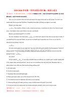 2019-2020高一英语百所名校分项汇编:阅读理解之七选五(含答案和解析)