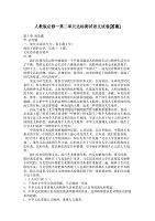 人教版必修一第二单元达标测试语文试卷[答案]