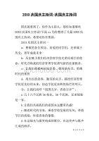 20XX庆国庆主持词-庆国庆主持词