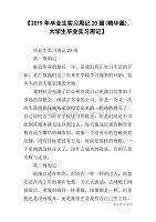 2019年毕业生实习周记20篇 精华篇 大学生毕业实习周记