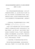 新型肺炎防控工作先进党支部集体事迹材料(共4篇)