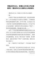 整治形式主義 官僚主義專項工作自查報告 整治形式主義官僚主義自查報告