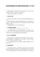 新型冠状病毒肺炎流行期楼宇商场防控指引(2.0版)