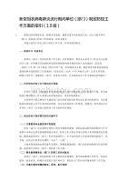 新型冠状病毒肺炎流行期间单位(部门)制定防控工作方案的指引(1.0版)
