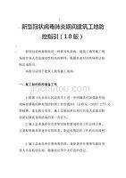 新型冠状病毒肺炎期间建筑工地防控指引(1.0版)