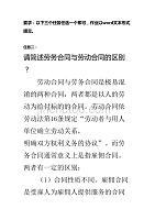东师2019秋《经济法》离线作业2
