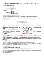 第三章中樞神經系統藥物DrugsActingontheCentralNervousSystems